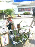 Akiyoshi-do_happamushi