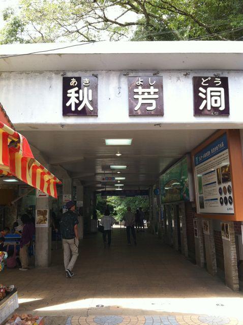 Akiyoshi-do_entrance