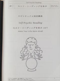 Selfreadingtext