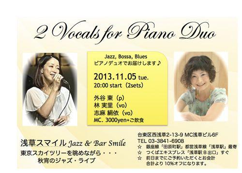 Smile_flyer20131105