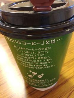 Kireicoffee3