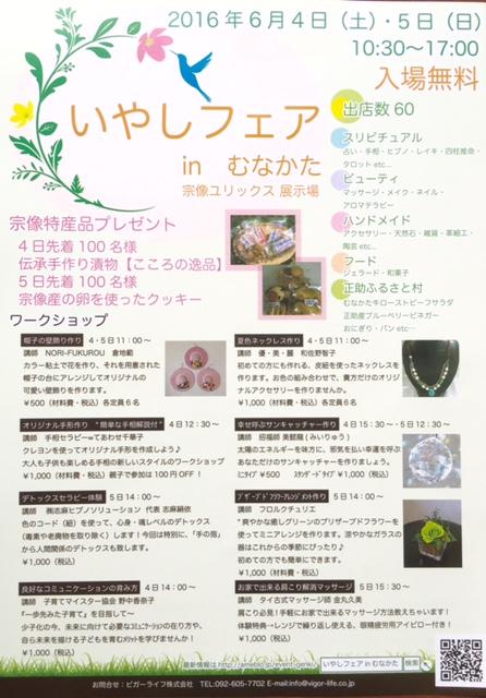 Iyashi_munakata