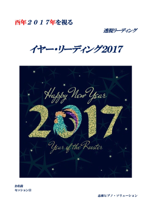 YearReading2017表紙