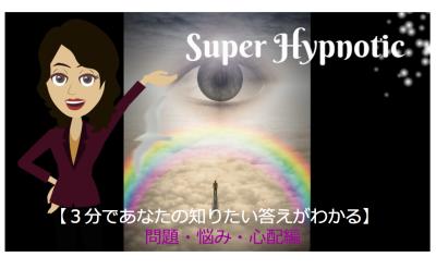 SuperHypnoticPDFScreen4