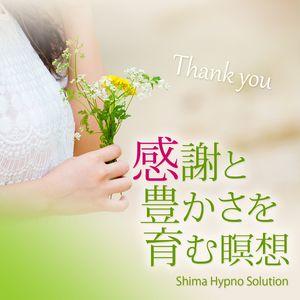 感謝と豊かさを育む瞑想_1400