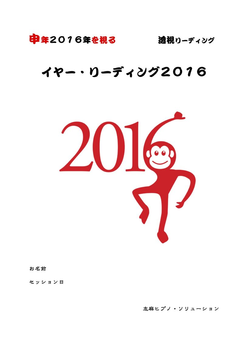 YearReading2016表紙pdf