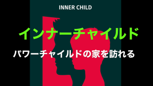 InnerPowerChildScreen1