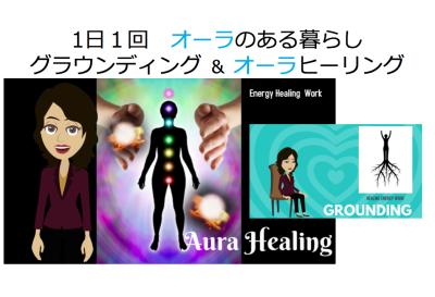 Grounding_aurahealing