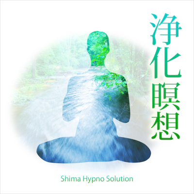 浄化瞑想550
