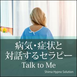 病気症状と対話する